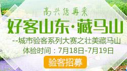 好客山东-城市验客系列大赛之壮美藏马山