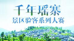 魅力连南 景区验客系列大赛之千年瑶寨