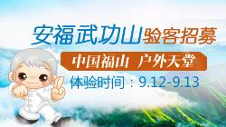 """""""中国福山,户外天堂""""——安福武功山验客招募"""