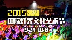 蠡湖灯光节