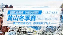 黄山冬季赛