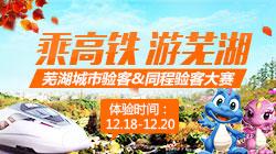 芜湖城市验客大赛