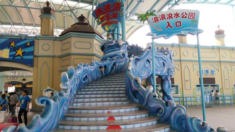 杭州 浪浪浪水公园---同程伙伴嗨翻天
