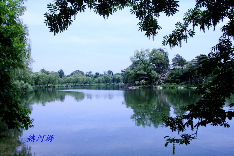 热河二日游