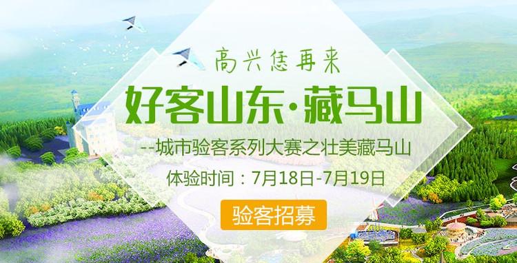 【招募】好客山东-城市验客系列大赛之壮美藏马山