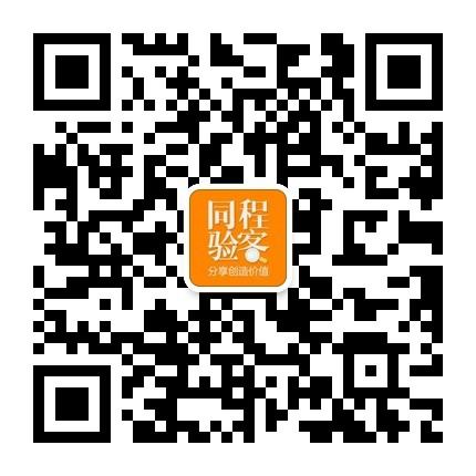 同程验客微信公众号二维码.jpg