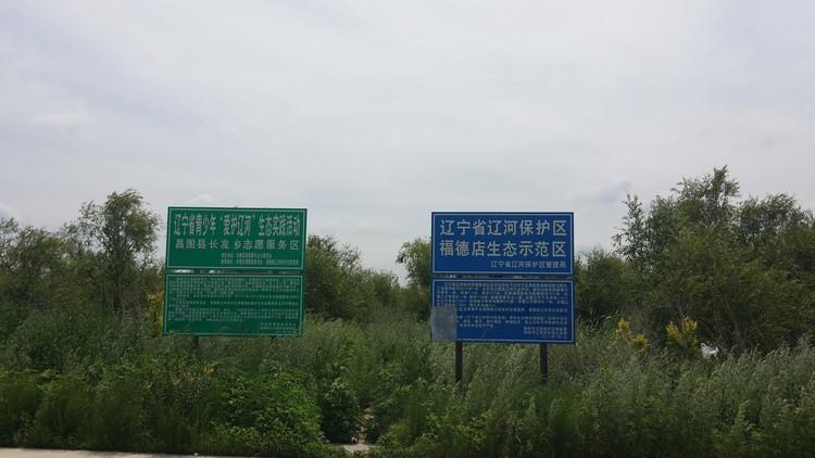 辽河之行20150713
