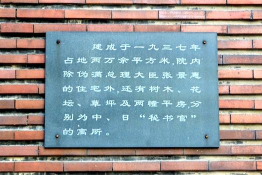 东北影像日记10之吉林长春
