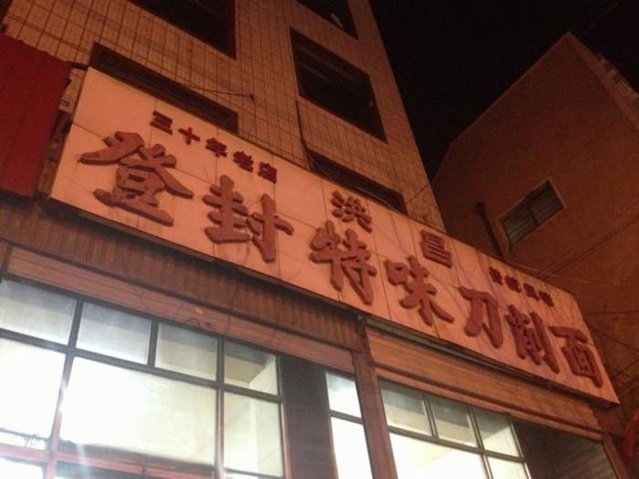 我的中国梦,我的五岳梦!(徒步中华五岳)
