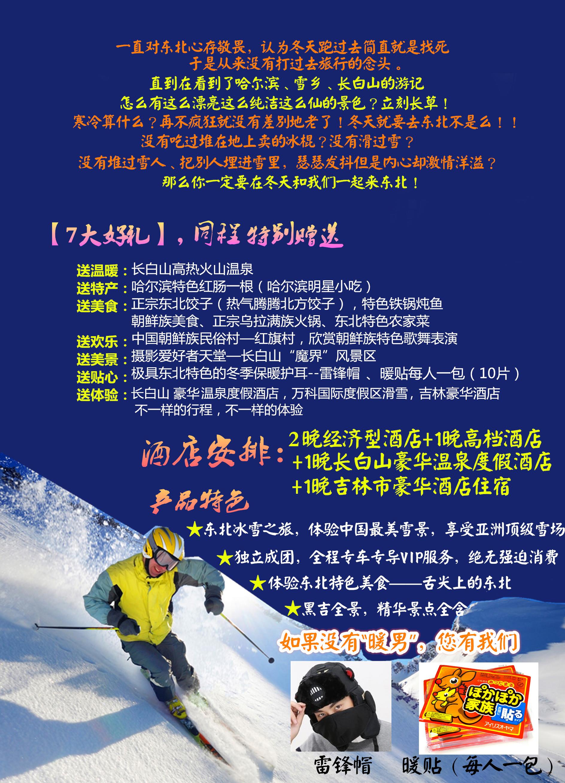【雪乡风情】哈尔滨、亚布力、关东、长白山、诛仙手游攻略鬼王加点暴力图片