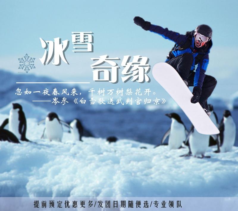 哈尔滨旅游 北京到哈尔滨  哈尔滨+雪乡+镜泊湖+长白山+吉林市双飞7日