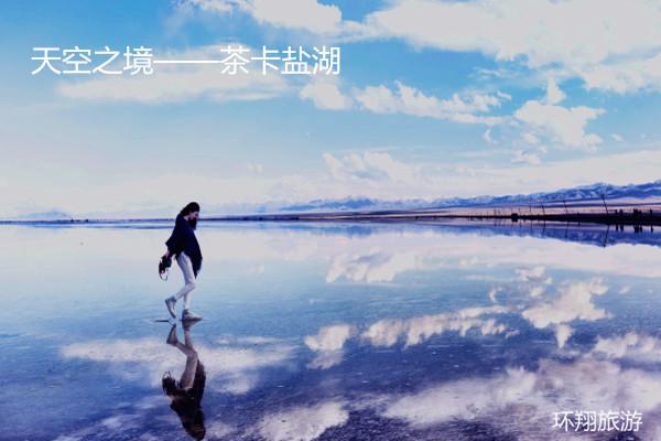天空之境 青海湖主景区(二郎剑景区),环湖路线 ★宿【黑马河】,观青海