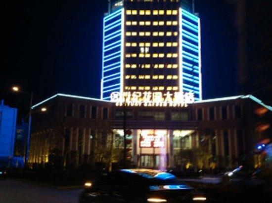 曲靖世纪花园大酒店
