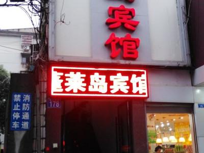 安庆蓬莱岛宾馆