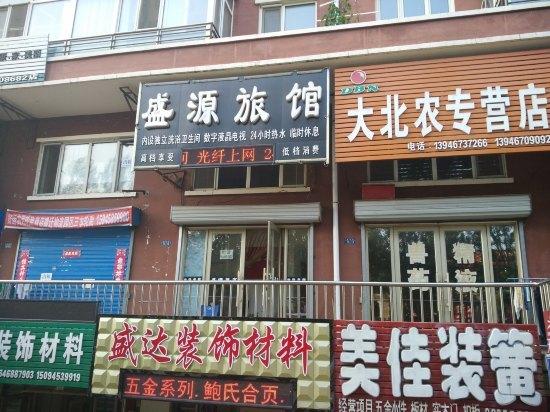 鹤岗新华镇图片