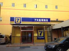 7天连锁酒店(天津大沽南路下瓦房地铁站店)图片