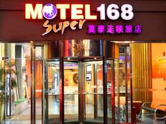 莫泰168(重庆解放碑洪崖洞步行街店)图片