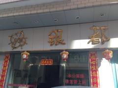 银都公寓(东莞石碣店)图片