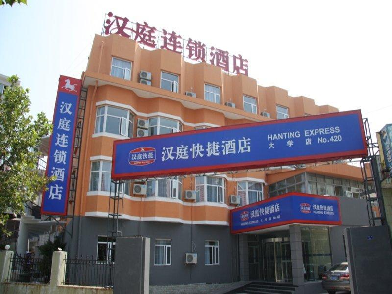 青岛汉庭酒店(香港中路二店)