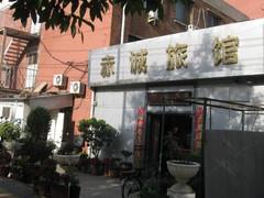 北京赤诚旅馆图片
