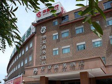 石家庄华夏商务酒店