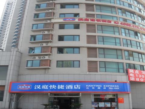 青岛汉庭酒店(山东路店)