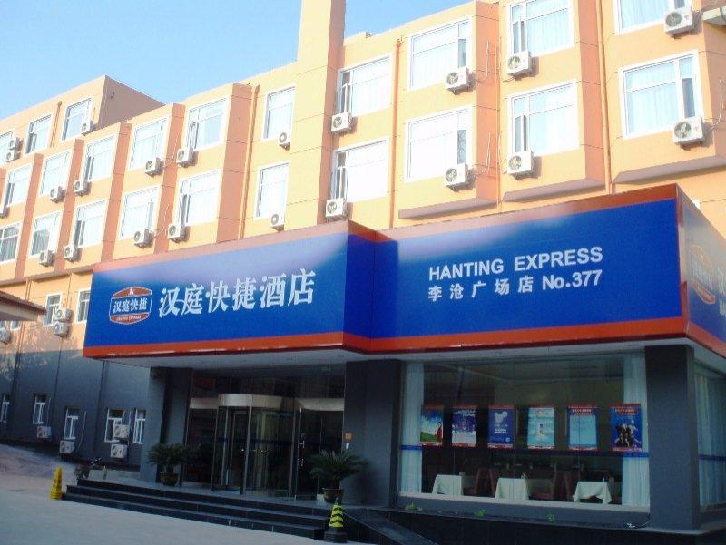 青岛汉庭酒店(李沧广场店)