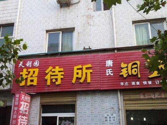 岐山天利园招待所        经济型           地址:蔡家坡汽车站东侧