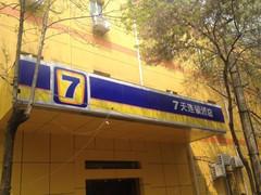 7天连锁酒店(天津十二经路店)图片