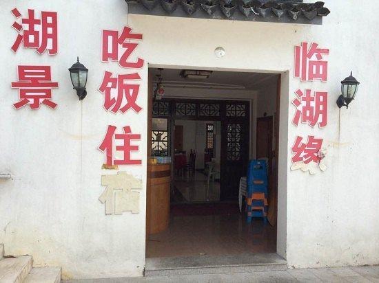 2013年開業  2013年裝修聯系方式 蘇州臨湖緣農家樂位于東山鎮小長灣