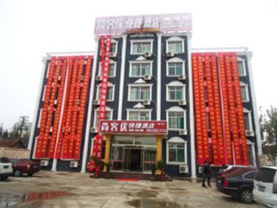 兖州尚客优快捷酒店 南护城河店