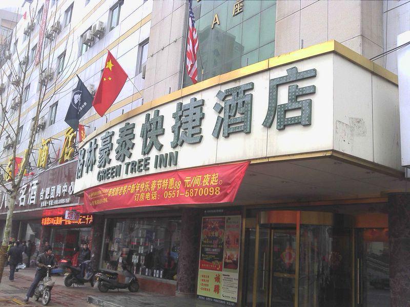 合肥格林豪泰酒店(新亚汽车站店)