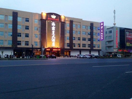 海安海霸皇大酒店