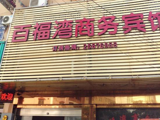 南安仑苍百福湾商务宾馆