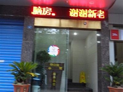 贵阳中铁五局商务宾馆_飞机坝二七路18号_预订_价格