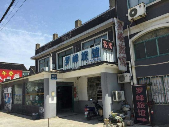 上海酒店 青浦区酒店 上海罗峰旅馆        其他           地址:白鹤