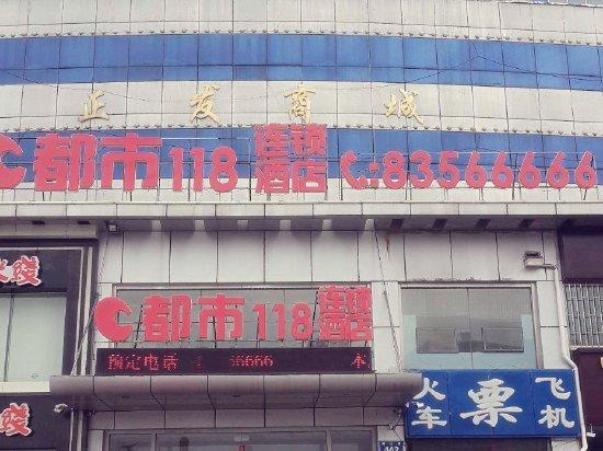 都市118连锁酒店(即墨正发店)_鹤山路442号(正发精品)