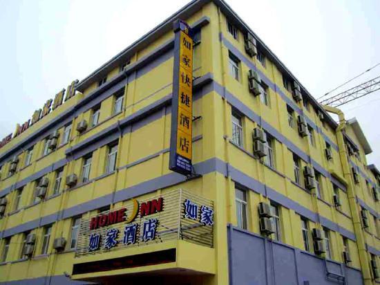 如家快捷酒店(青岛火车站广场店)_云南路127号(近火车