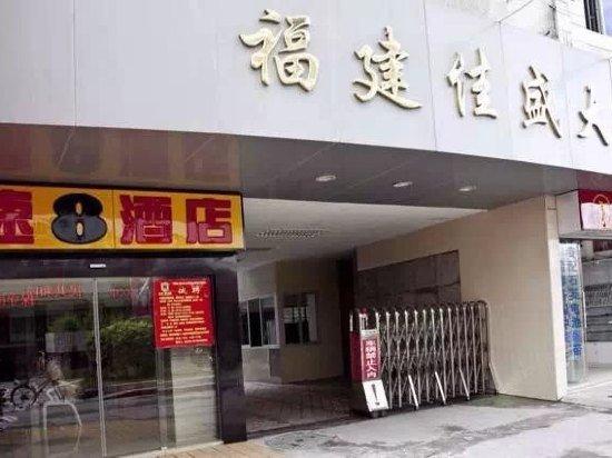 速8酒店 福州三坊七巷店