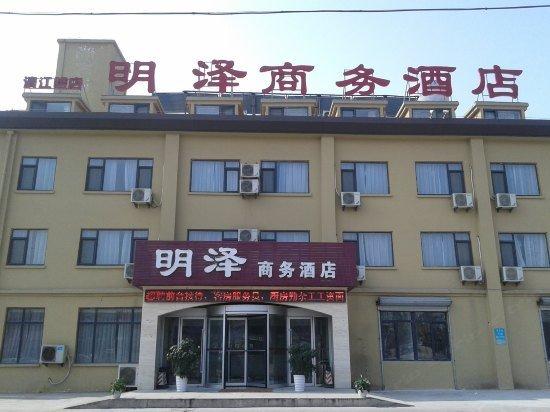 青岛明泽商务酒店
