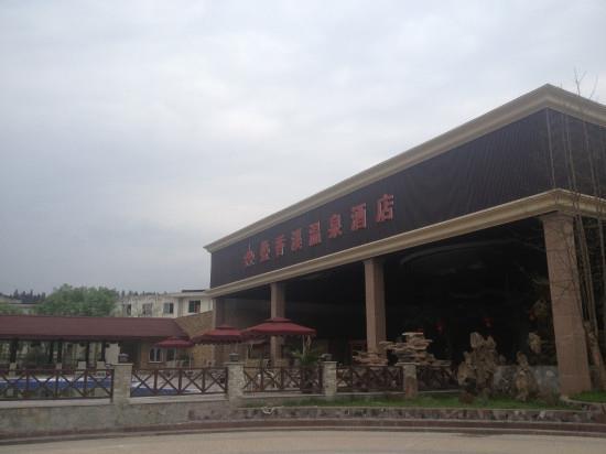 大邑花水湾叠香溪温泉酒店图片