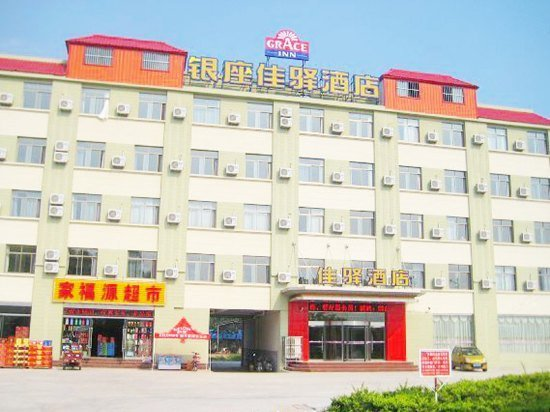 佳驿酒店 郯城汽车站店高清图片
