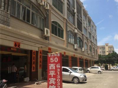 阳江十三小_阳江西平宾馆