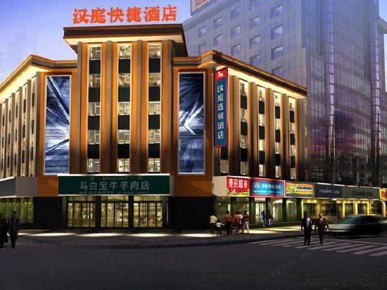 汉庭酒店 平凉新民路店