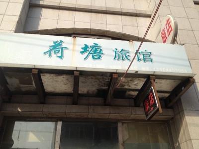 长春小区荷塘_东天街与交汇路同乐别墅旅馆1春晖黄码楚州图片