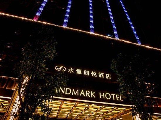 南宁永恒朗悦酒店