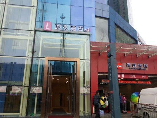丽枫酒店(西安小寨地铁站大雁塔店)