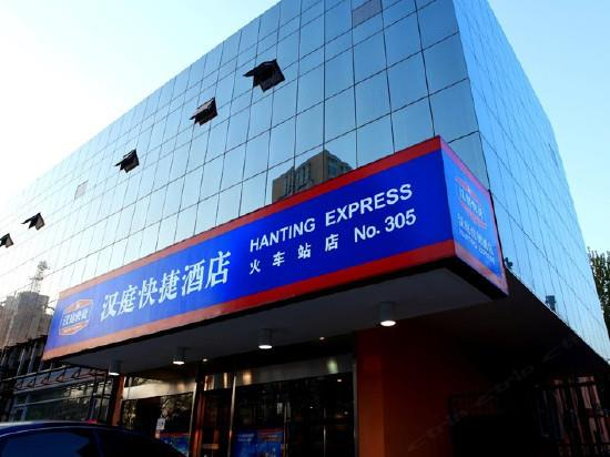 汉庭酒店 保定火车站东广场店图片