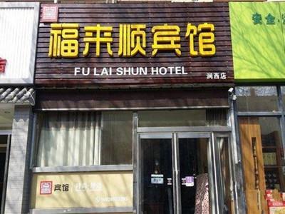 洛阳福来顺宾馆