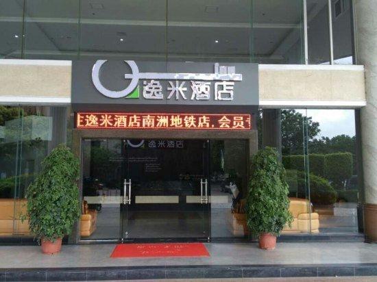 逸米酒店(广州南洲地铁站店)